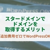 スタードメインでドメインを取得するメリットと、特典サーバーでWordPress利用した感想