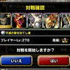 level.614【魔獣系15%UP】第119回闘技場ランキングバトル最終日