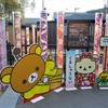 京都 嵐電嵐山駅で「リラックマ」と「キモノフォレスト」を楽しむ~カワイイ!カラフル!キレイ!がいっぱい~