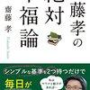 【幸福、感じ取れていますか?】読書感想:『齋藤孝の絶対幸福論』