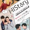 台湾BL HIStory『著魔』