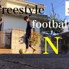 Freestyler Interview- フリースタイラーインタビュー - Vol. 9フリースタイルフットボーラー「N」が想う「フリースタイル」とは。