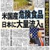 米国産危険食品が日本に大量流入危機