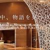 【軽井沢プリンスホテル・イースト】無料宿泊券で宿泊。軽井沢の観光に超おススメ。