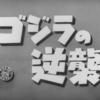 映画「ゴジラの逆襲」(1955年 東宝)