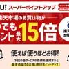 楽天証券がSPU対象に!?