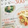 レシピ本『やせぐせがつくレシピ Best 300』を買った