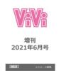ViVi 2021年6月号増刊 #エンハイフン ( #ENHYPEN)特別版