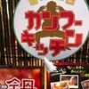カンフーキッチン(汐留) ワンタン麺