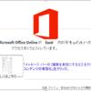 2019/04/03(水) 添付ファイル付不審メール(bebloh/ursnif(A))の解析
