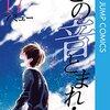 最新刊感想 漫画「この音とまれ!」17巻
