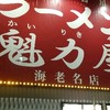 海老名のラーメンやさん 魁力屋(かいりきや)に行ってきました