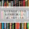 【おすすめの本リスト②】私が実際に購入した読んでよかった本