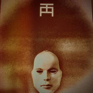 1000toys(千値練) / 東亜重工: 合成人間[1/6スケール・再販版]