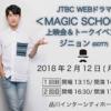 JTBC WEBドラマ <マジック学校> 上映会&トークイベント ジニョン2/12