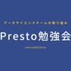 データサイエンスチームの取り組み Presto勉強会