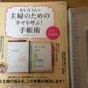 スキマ時間を目に見える形に 浅倉ユキ『あな吉さんの主婦のための幸せを呼ぶ!手帳術』