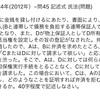 平成24年(2012年)−問45記述式民法