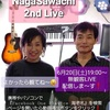明日6/20(土)より営業再開です!NagaSawachi 2nd Live 【無料配信LIVE】
