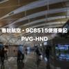 春秋航空9C8515便搭乗記:上海浦東空港(PVG)から羽田空港(HND)へ。深夜に羽田に到着したけど何とか帰宅できた!