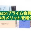 Amazonプライム会員になって感じた8つのメリットを紹介する!