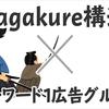 【運用型広告】hagakure構造と1キーワード1広告グループのハイブリット運用がいい感じに機能しそう