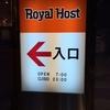 今、オレの中で「Royal Host(ロイヤルホスト)」がアツイ!