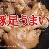 【豚足 レシピ】おいしい食べ方…甘辛だれにコク出しのオイスターソースで決まり!今回は圧力鍋を使います。※YouTube動画あり