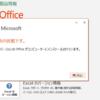2021年03月の Microsoft Update (定例外) 2021-03-02