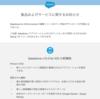 SFDC:Salesforce v15.0 for iOSのβ版を試してみました