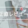 【ROSE LABO】ローズバリアローションを使ってみた!正直レビュー