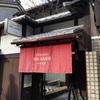ベルアメール京都別邸の噂のチョコレートカフェ