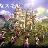 裏切りと戦争に満ちたファンタジー世界を楽しもう!新作スマホゲームのタイタンスローンが配信開始!