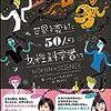 信濃毎日新聞 書評『世界を変えた50人の女性科学者たち』