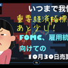 【FX短期売買戦略】ユーロドル、ドル円エントリー戦略_2019.10.30