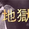 【映画感想】地獄(2015)