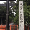 東国三社巡り 息栖神社