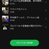 Spotifyアカウントを乗っ取られた?