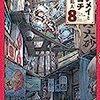 樫木祐人『ハクメイとミコチ』8巻