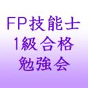 FP技能士1級合格勉強会ブログ