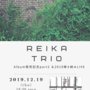 2019.12.19(THU)REIKA TRIO 弾き納めLIVE2019やります