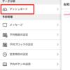 【ネイルブック掲載サロン】ダッシュボード機能追加☆