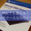 【レビュー/Mac対応】icleverのポータブルDVDドライブを使ってみた感想
