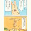 4コマ漫画ドン・ウッサ「竹とんぼ」