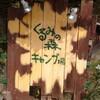 【浅間高原くるみの森キャンプ場】北軽井沢でのファミリーキャンプはここで決まりです。