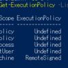 PowerShell の Set-ExecutionPolicy 設定時のスコープ対処