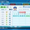 横谷彰将(大洋)【パワナンバー・パワプロ2020】