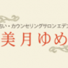 【占いナビ】大宮・川越・所沢・春日部・熊谷・越谷の占い館情報