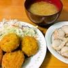 コロッケ(スーパーの惣菜)
