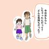 【5歳女の子】時おり見せる幼さが愛おしいけど、対処に困る話